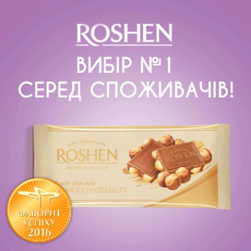 Шоколад ROSHEN уже 5-ий рік поспіль визнаний кращим в Україні